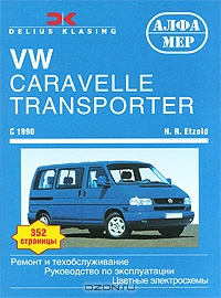 VW T4: VW Caravelle / Transporter / Multivan / California с 1990. Ремонт и обслуживание