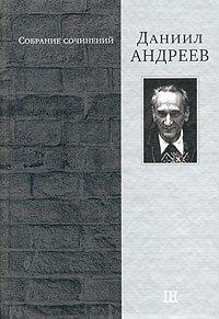 Даниил Андреев Роза мира скачать книгу fb2 txt бесплатно
