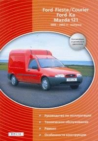 FORD Fiesta / Courier, FORD Ka, MAZDA 121 с 1995 по 2002 года выпуска