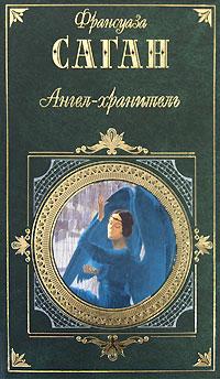 Хранитель сердца Ангелхранитель  Саган Франсуаза