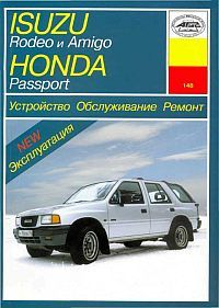 ISUZU RODEO / AMIGO / HONDA PASSPORT с 1989 пo 1997 года выпуска